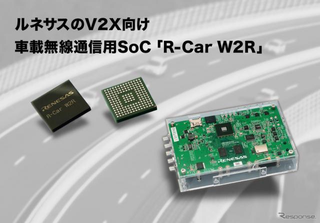 V2X向け車載無線通信用SoC「R-Car W2R」《画像 ルネサスエレクトロニクス》