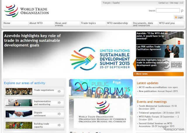 WTO(webサイト)