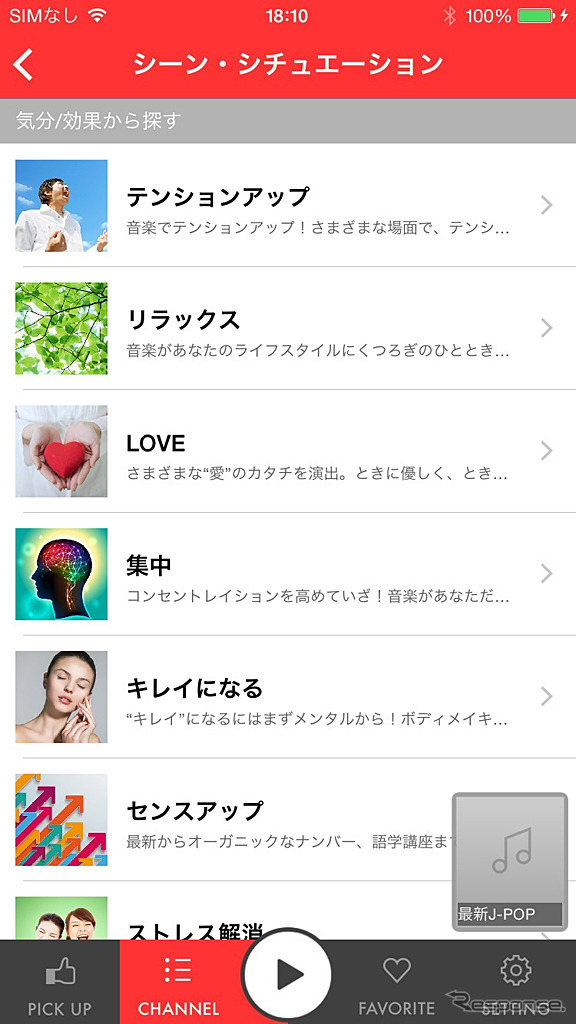 スマホでUSEN(サービスアプリ)