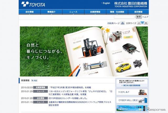 豊田自動織機 ウェブサイト