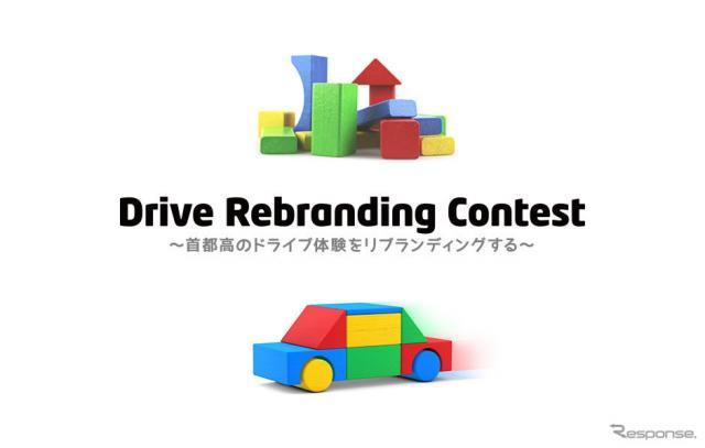 Drive Rebranding Contest〜首都高のドライブ体験をリブランディングする〜