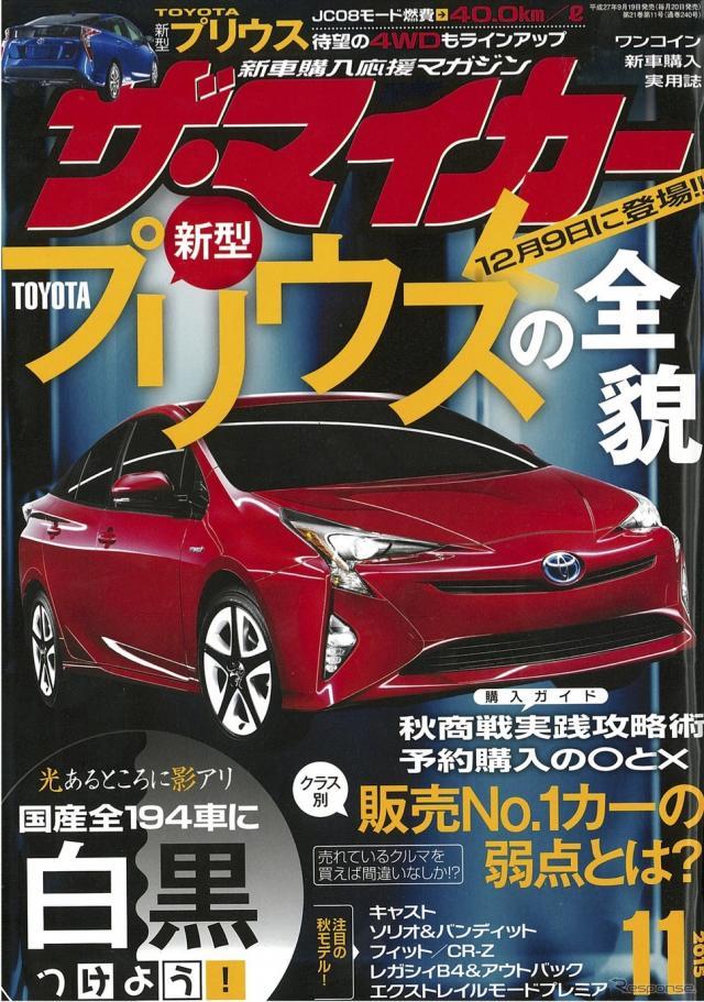ザ・マイカー2015年11月号《発行 ぶんか社》
