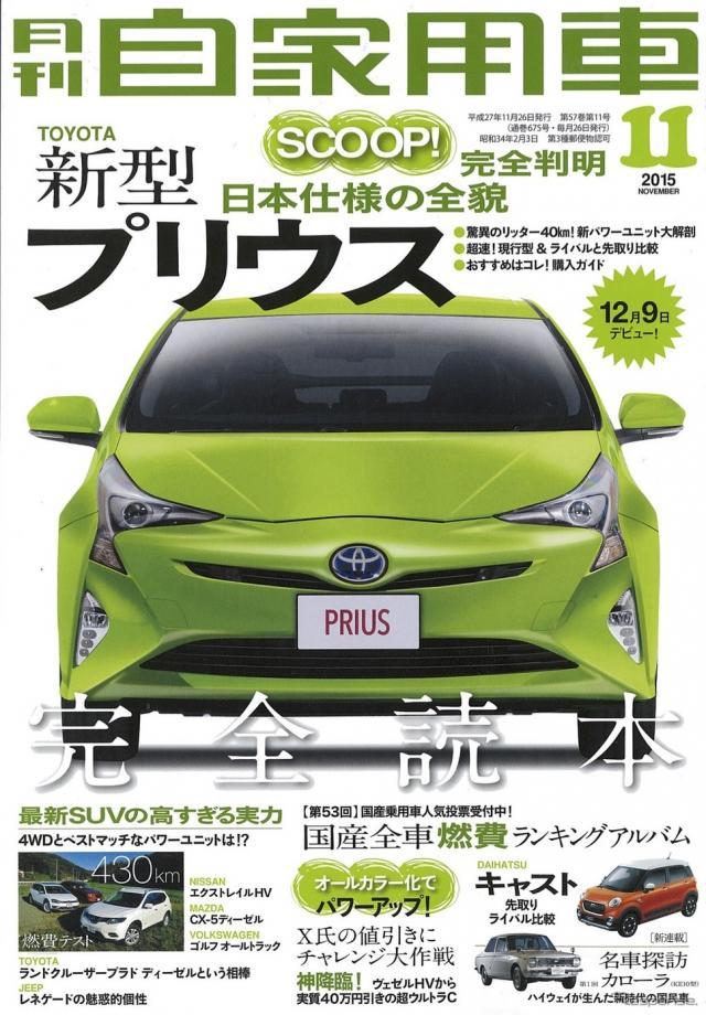 月刊自家用車 2015年11月号《発行 内外出版社》