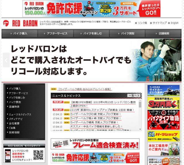 レッドバロン(Webサイト)