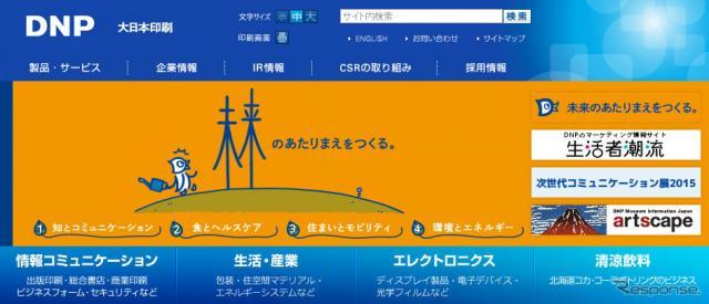 大日本印刷(webサイト)