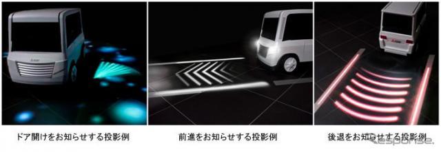 三菱電機 自動車向け「路面ライティング」コンセプト