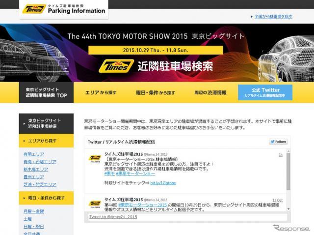 タイムズ駐車場 東京モーターショー特設サイト