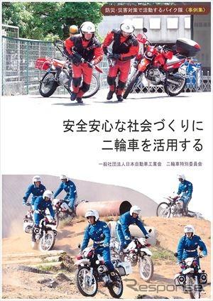 防災・災害対策の事例が特集されたパンフレット『安全安心な社会づくりに二輪車を活用する』(日本自動車工業会 二輪車特別委員会)
