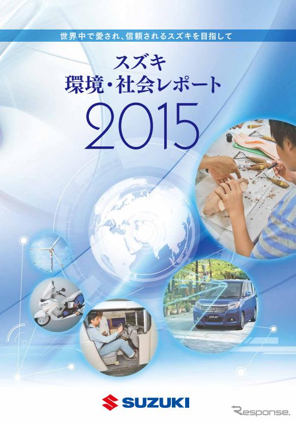 スズキ環境・社会レポート2015