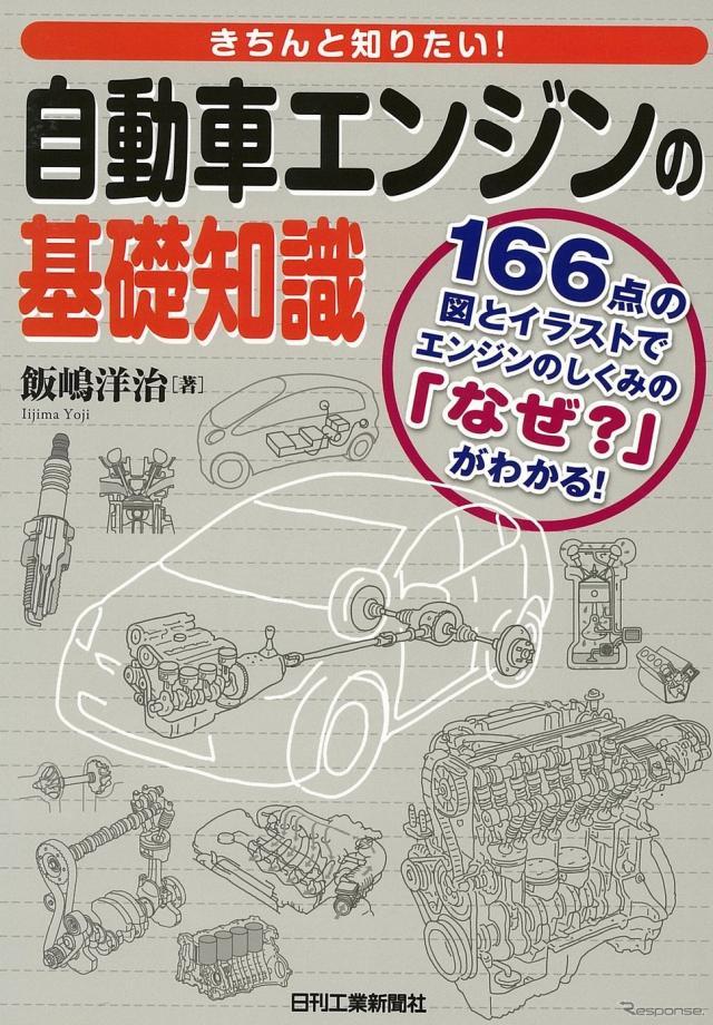 きちんと知りたい!自動車エンジンの基礎知識《発行 日刊工業新聞社》