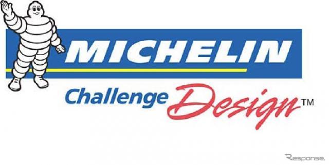 2017 ミシュラン・チャレンジ・デザイン《画像 MICHELIN》