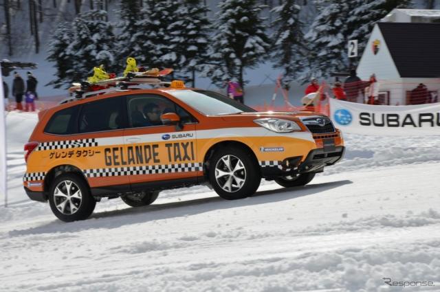 ゲレンデタクシー
