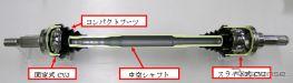 NTN リア用軽量ドライブシャフト(カットモデル)