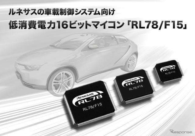 車載制御システム向け低消費電力16ビットマイコン「RL78/F15」《画像 ルネサスエレクトロニクス》