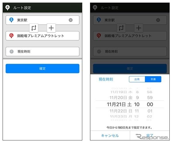 Yahoo!カーナビ 日時指定機能