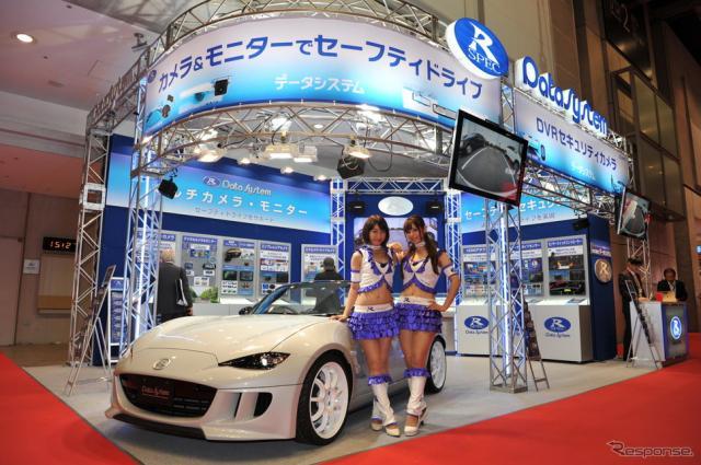 【東京モーターショー15】140度のワイドなリアビューカメラを出品…データシステム