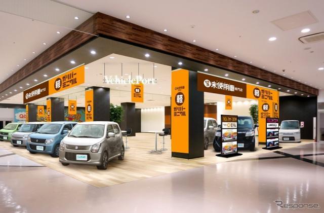 ガリバーの新コンセプト店 ビークルポート