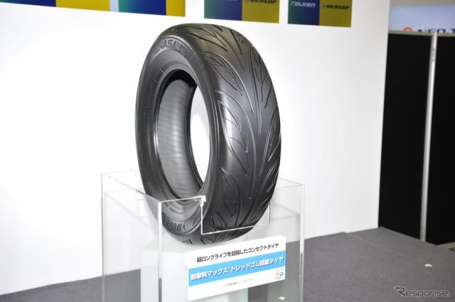 「アドバンスド 4Dナノデザイン」を採用したコンセプトタイヤ「耐摩耗マックストレッドゴム搭載タイヤ」《撮影 雪岡直樹》