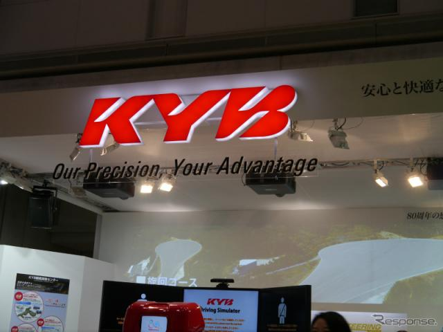 今年10月から社名が従来のカヤバからKYBに変更された。《撮影 中村孝仁》