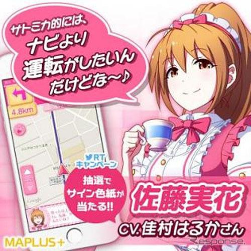 MAPLUS+(声優ナビ) キャラチェンジ第8弾「佐藤実花(CV.佳村はるかさん)」