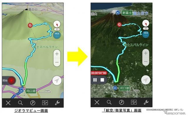 ジオラマビュー画面(左)と航空/衛星写真画面