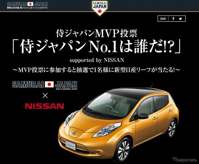 『侍ジャパンMVP投票「侍ジャパンNo.1は誰だ!?」supported by NISSAN』キャンペーン
