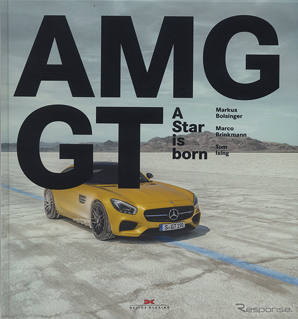 メルセデスAMG GT、スター誕生