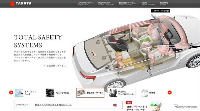 タカタ(WEBサイト)(参考画像)