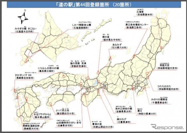 新たに登録した「道の駅」《画像 国土交通省》