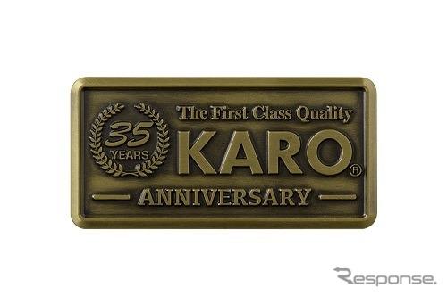 KARO 35周年記念エンブレム