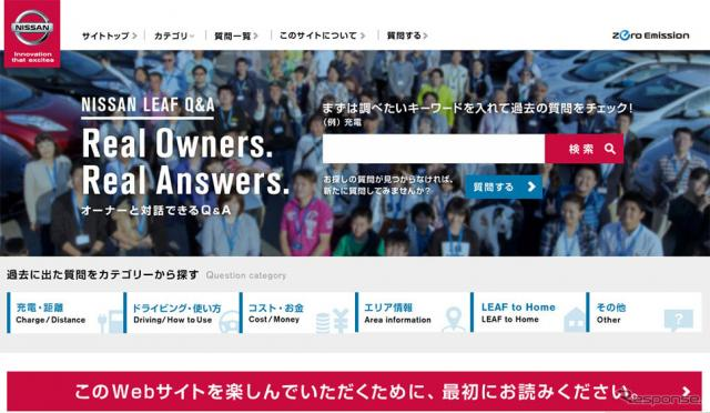 Nissan LEAF Q&A Real Owners. Real Answers.
