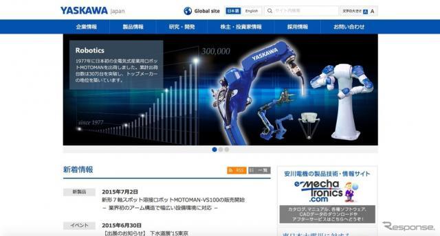 安川電機(WEBサイト)