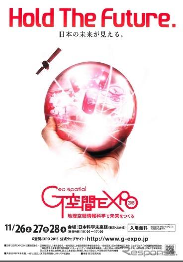「G空間EXPO2015 -Hold The Future. 日本の未来が見える-」(ポスター)