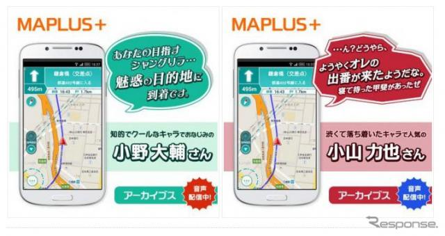 MAPLUS+ 声優ナビ