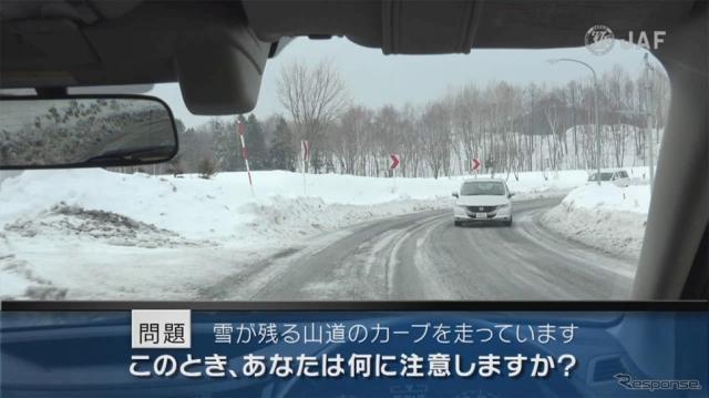 危険予知トレーニング 雪道編