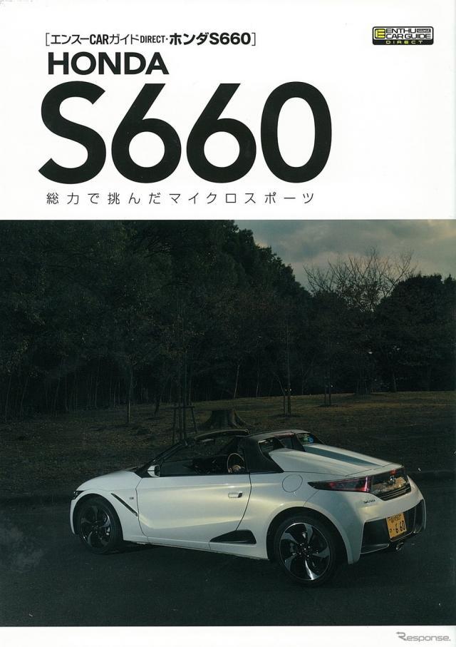 エンスーCARガイド S660《発行 エンスーCARガイド》