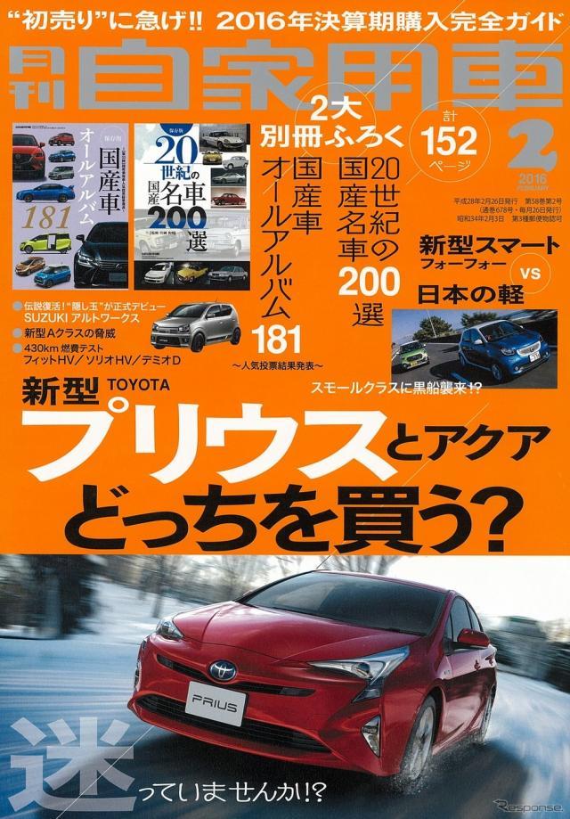 月刊自家用車 2016年2月号《発行 内外出版社》