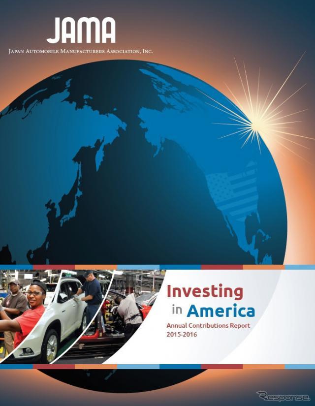 日系企業のアメリカ投資を解説する『Investing in America』