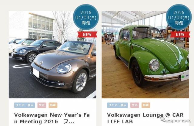 Volkswagen New Year's Fan Meeting 2016