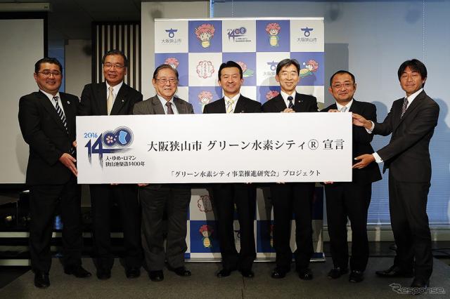 12月28日、東京で開催された「大阪狭山市グリーン水素シティ宣言」式典