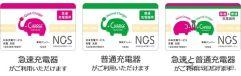 合同会社日本充電サービスの会員カードカードの種類は3種類