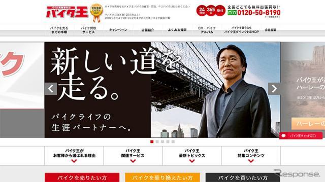 バイク王(WEBサイト)