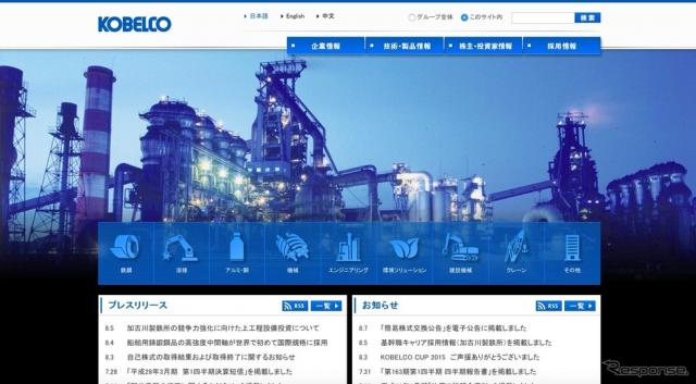 神戸製鋼(WEBサイト)