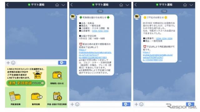 左:トーク画面内のサービスメニュー、中:「お届け予定メッセージ」、右:「ご不在連絡メッセージ」《画像 ヤマトホールディングス》