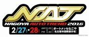「NAGOYAオートトレンド2016」ロゴ
