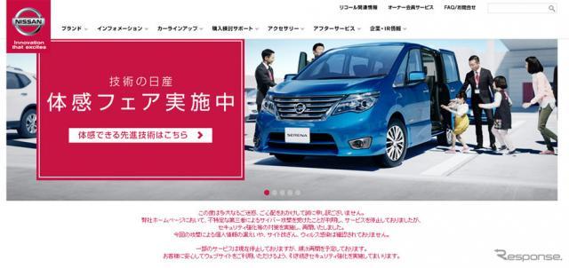 日産自動車 ウェブサイト