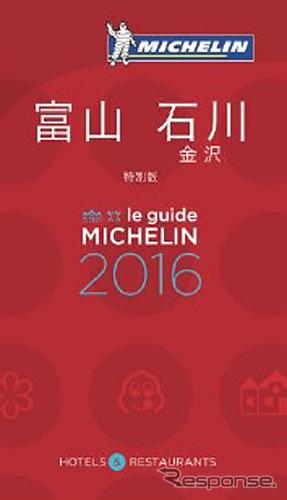 ミシュランガイド富山・石川(金沢)2016特別版(C)MICHELIN
