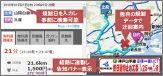 ナビタイムジャパン『PC-NAVITIME』 迂回ルート検索画面