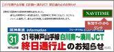 阪神高速道路 道路情報サイト画面