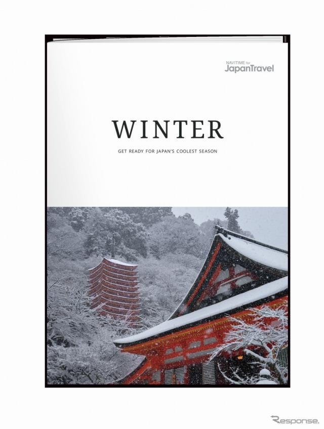 NAVITIME for Japan Travel Winter Issue